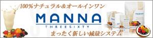Manna360